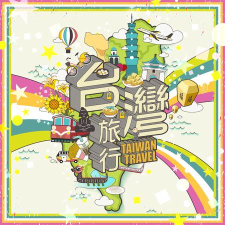 diseño adorable de Taiwán viajes mapa con lugares de interés - viaje a Taiwan en chino Ilustración de vector