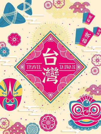 Poster rétro de la culture de Taïwan avec des événements et des symboles célèbres - Taïwan en chinois au milieu Vecteurs