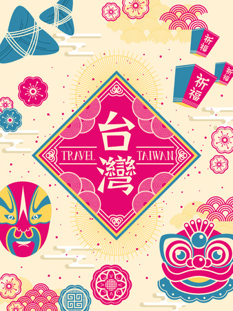 taiwan scenery: retro Taiwan culture poster with famous events and symbol - Taiwan in Chinese in the middle