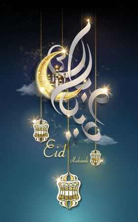 Eid Mubarak calligraphy design, delicate holiday greeting for Ramadan or Sacrifice feast, gorgeous moon with arabic lanterns - fanoos, hanging on the midnight sky