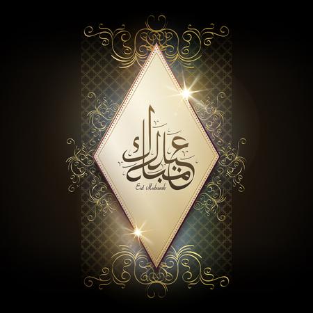 lunar calendar: Eid Mubarak calligraphy design, delicate holiday greeting for Ramadan or Sacrifice feast, rhombus and golden decorative hollow pattern