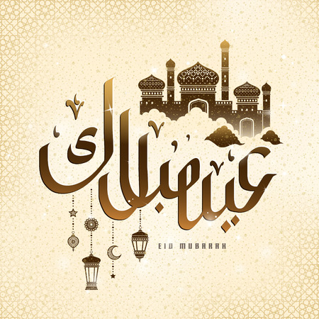 Eid Mubarak calligraphy design with mosque and lanterns, creamy color background