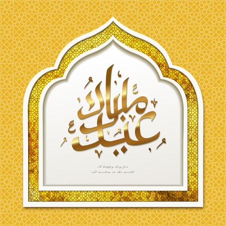 abjad: Eid Mubarak calligraphy design with window shaped frame, light yellow background