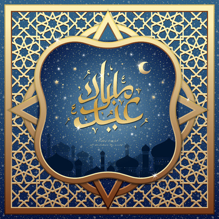 abjad: Eid Mubarak calligraphy design with complicated geometric decorations, dark blue background Illustration