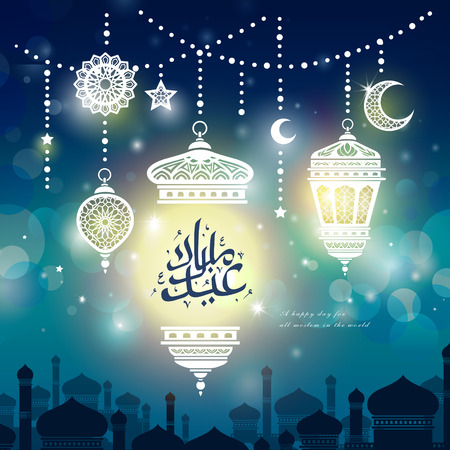 Eid Mubarak calligraphy design with mosque and light lanterns, dark blue background