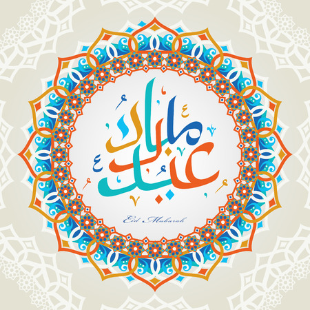 eid Mubarak calligraphy design with arabic style decoration
