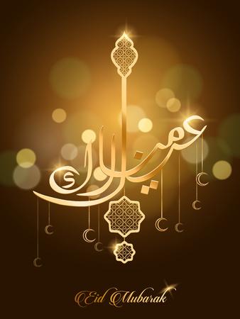 eid Mubarak kalligrafie design met gouden licht en charme Vector Illustratie