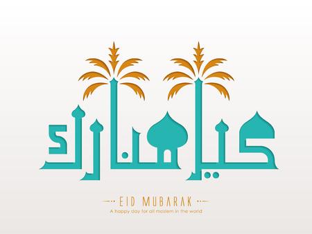 abjad: eid Mubarak calligraphy design with palm tree and mosque