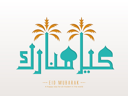 eid Mubarak calligraphy design with palm tree and mosque