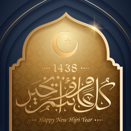 abjad: happy new hijri year calligraphy design, golden words with mosque shaped frames and deep blue frame background Illustration