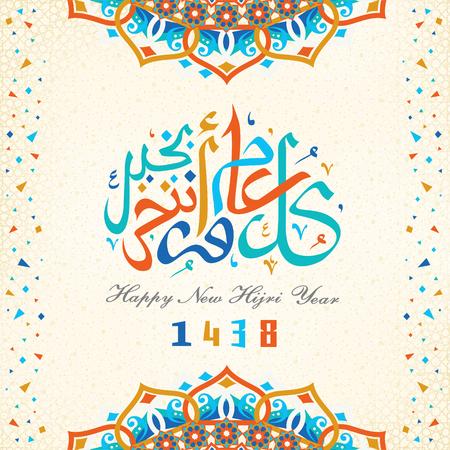 Gelukkig nieuw hijri jaar kalligrafie ontwerp met Arabische stijl decoratie