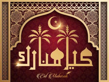 abjad: eid Mubarak calligraphy design with golden mosque and geometric decorations
