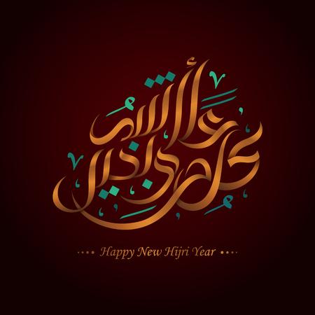 abjad: happy new hijri year calligraphy design, orange words with brown background