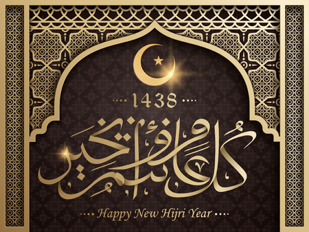 abjad: happy new hijri year calligraphy design, golden words and crescent, brown background