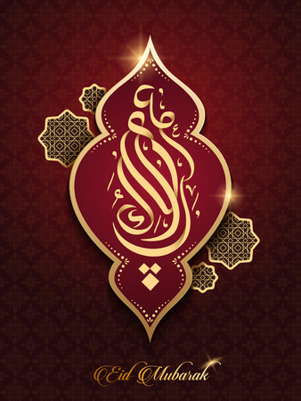 rite: eid Mubarak calligraphy design with dome shaped frame and dark red background