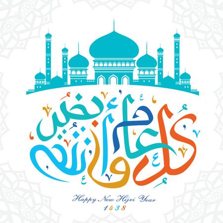 gelukkig nieuw hijri jaar kalligrafieontwerp, turkooise moskee en kleurrijke kalligrafie met witte achtergrond Vector Illustratie
