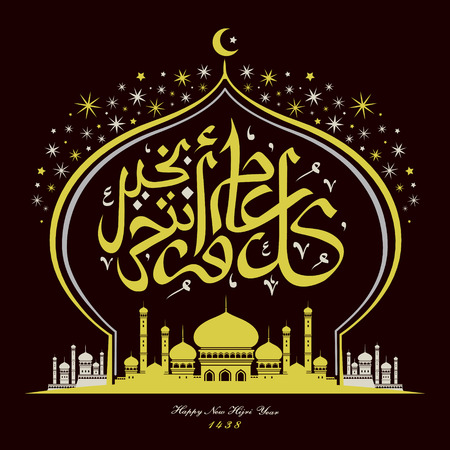 abjad: happy new hijri year calligraphy design, gold mosque with brown background
