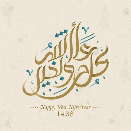 abjad: happy new hijri year calligraphy design with arabic style decoration