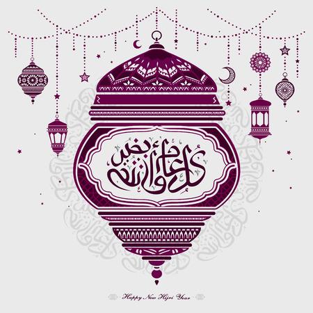 abjad: happy new hijri year calligraphy design, purple lanterns with light grey background Illustration