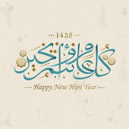 abjad: happy new hijri year calligraphy design, turquoise color cords and beige background