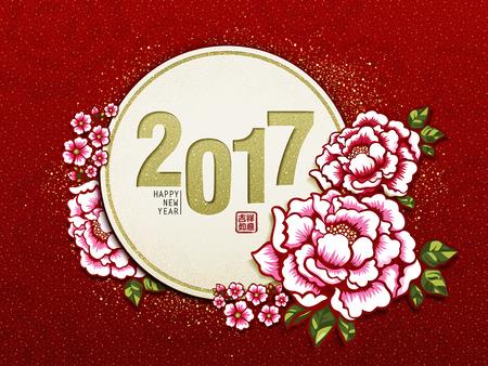 2017 Chinesisches Neujahr, Chinesische Schriftzeichen: Frühling In ...