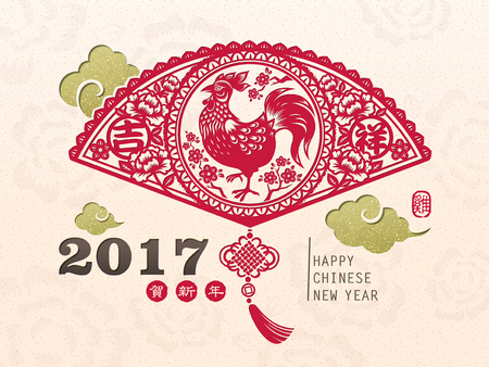 2017 Chinese New Year, paper cut style rooster and peony on fan. Chinese characters: Good fortune on fan, happy new year under 2017, rooster on the right side