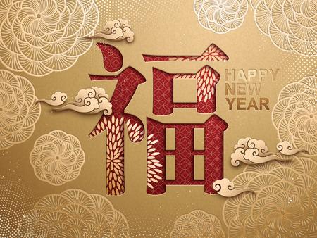 2017 Chiński Nowy Rok, chińskie słowa: szczęście w środku otoczony kwiatowy wzór na białym tle na złotym tle