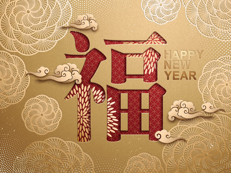 2017 Chinese New Year, Chinese words: Good fortune in the middle surrounded by floral pattern isolated on golden background Ilustração