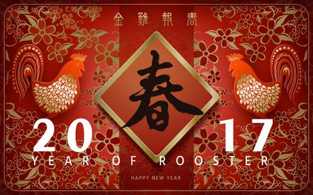 Chinesisches neues Jahr 2017, symmetrischer Hahn mit rotem Couplet in der Mitte. Chinesisches Schriftzeichen Frühling auf dem Couplet, Jahr des Hahns auf der Oberseite. Standard-Bild - 69816768