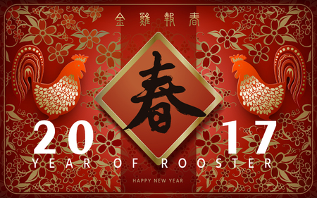 2017 Chinese new year, symmetrical rooster with red couplet in the middle. Chinese character spring on the couplet, year of the rooster on the upper side.