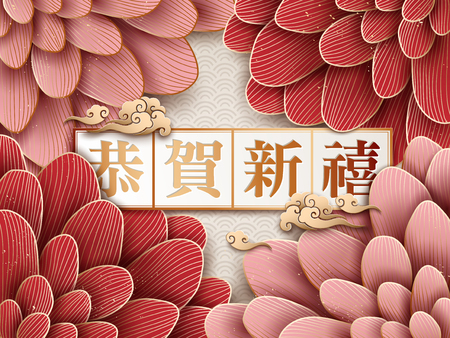 2017 Chinese New Year, Chinese words: Happy New Year in the middle surrounded by elegant peony