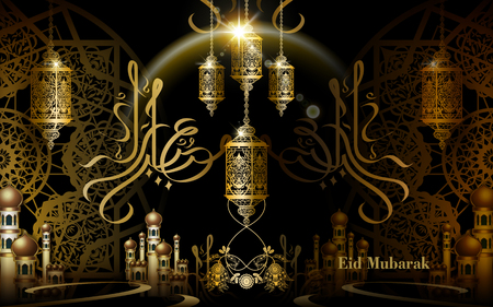 Arabic calligraphy design for Eid Mubarak, with geometric patterns, mosques and fanoos lanterns