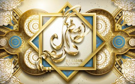 Calligrafia Ramadan Kareem in due fotogrammi, con complicato motivo islamico, sfondo beige Archivio Fotografico - 77004282