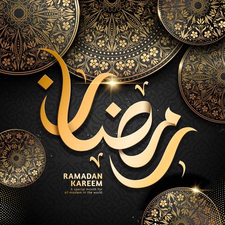 Grande design calligrafico arabo per Ramadan Kareem, sfondo nero, con motivi dorati e complicati Archivio Fotografico - 78695565