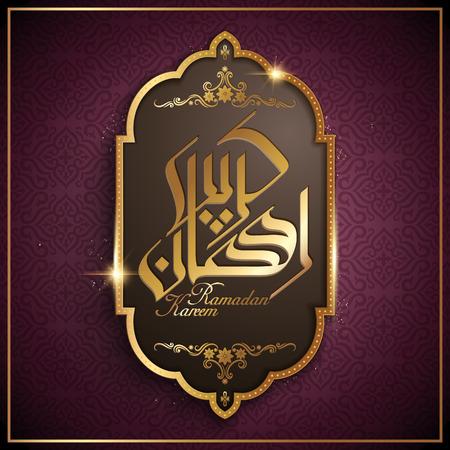 검은 장식, 부르고뉴 색 배경에 라마단 카림에 대한 아랍 서예 디자인 일러스트