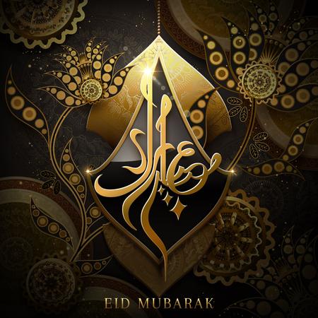 カイト イードムバラクのアラビア書道デザイン形、繊細な金色と黒のパターンが付いている装飾  イラスト・ベクター素材