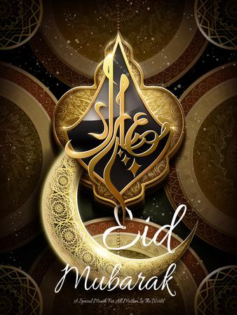 カイト イードムバラクのアラビア書道デザイン形、三日月形の記号と繊細なパターンの装飾