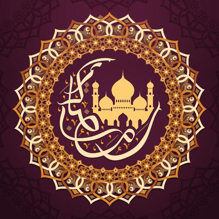 Ramadan Kareem Kalligraphie Design in einem Rahmen mit traditionellen Mustern verziert Standard-Bild - 78847607