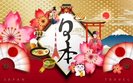 日本コンセプト ポスターで、おいしい料理と桜と伝統的な波パターン背景。書道で日本国の名前と文化的要素のコレクション