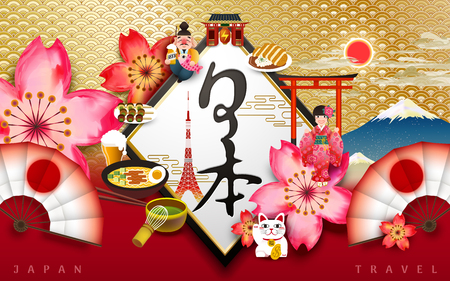 A Japan concept poster, traditional wave pattern background with delicious dishes and cherry blossoms. Cultural elements collection with Japan country name in Japanese calligraphy