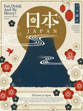 일본 관광 포스터, 스크린 인쇄 스타일의 후지산과 벚꽃, 일본 여행과 나라 이름이 오른쪽 위와 중간에 일본어로