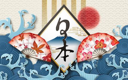 日本コンセプト ポスターで、富士山・ モミジ ・ サクラと伝統的な波パターン背景。書道で日本の国の名前