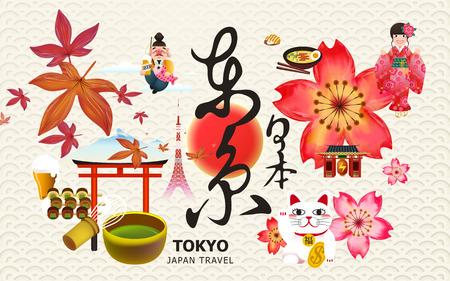 일본 도쿄 여행 컬렉션, 파도 배경에 유명한 문화 기호. 일본 서예의 도쿄 일본