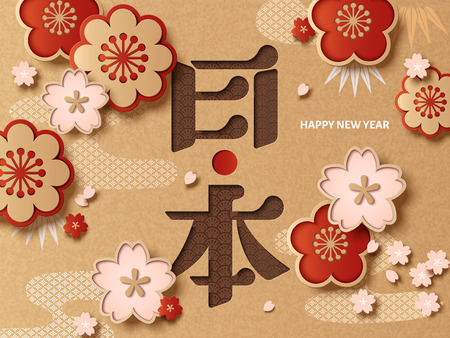 Traditional Japan New Year concept, graceful greeting card with cherry blossom and plum flower elements, Japan country name in Japanese word Stock Illustratie