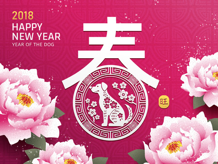 Chinese New Year design, spring in chinese word with paper cut style year of the dog decoration, peony elements, fortune in Chinese word