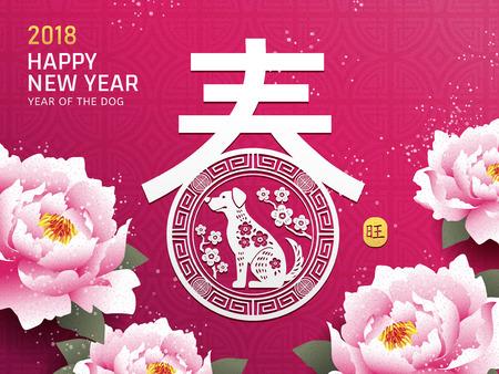 Il disegno cinese del nuovo anno, balza nella parola cinese con carta ha tagliato l'anno di stile della decorazione del cane, elementi della peonia, fortuna nella parola cinese