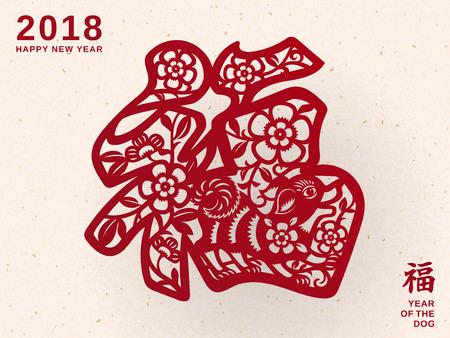 中国の旧正月デザイン、ベージュの背景に隔離された紙カットスタイルで中国語の幸運  イラスト・ベクター素材