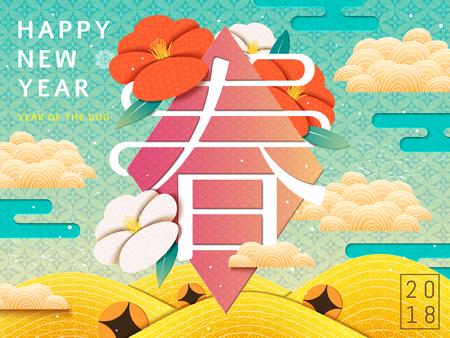 中国の旧正月デザイン、中国語で春の言葉、愛らしい紙のテクスチャ花とカラフルな背景