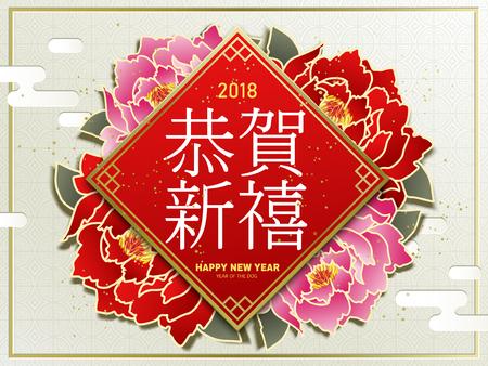 中国の旧正月のデザイン、中国語の単語で新年のための最高の願いを持つ春のカップル、ゴージャスなピオニー要素  イラスト・ベクター素材