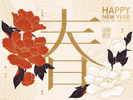 Design des Chinesischen Neujahrsfests, elegante Pfingstrosenelemente mit Frühling und glückliches Hundejahr im chinesischen Wort, beige Hintergrund
